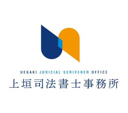 上垣司法書士事務所