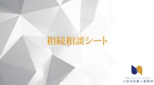 相続相談のオリジナル相談シート