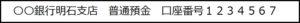 遺産分割協議書の財産目録における「預貯金」の表示方法