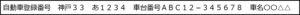 遺産分割協議書の財産目録における「車両」の表示方法
