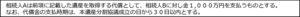 遺産分割協議書おける「代償金」の支払いについての条項例