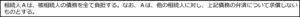 図表 遺産分割協議書おける「負債」を相続する場合における条項例