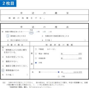 図表 相続放棄申述書(2枚目)の記入例