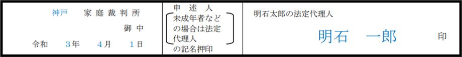 図表:申述人が「未成年」の場合の申述人欄の記入例