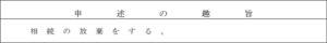 図表 相続放棄申述受理申立書における「申述の趣旨」の記載例