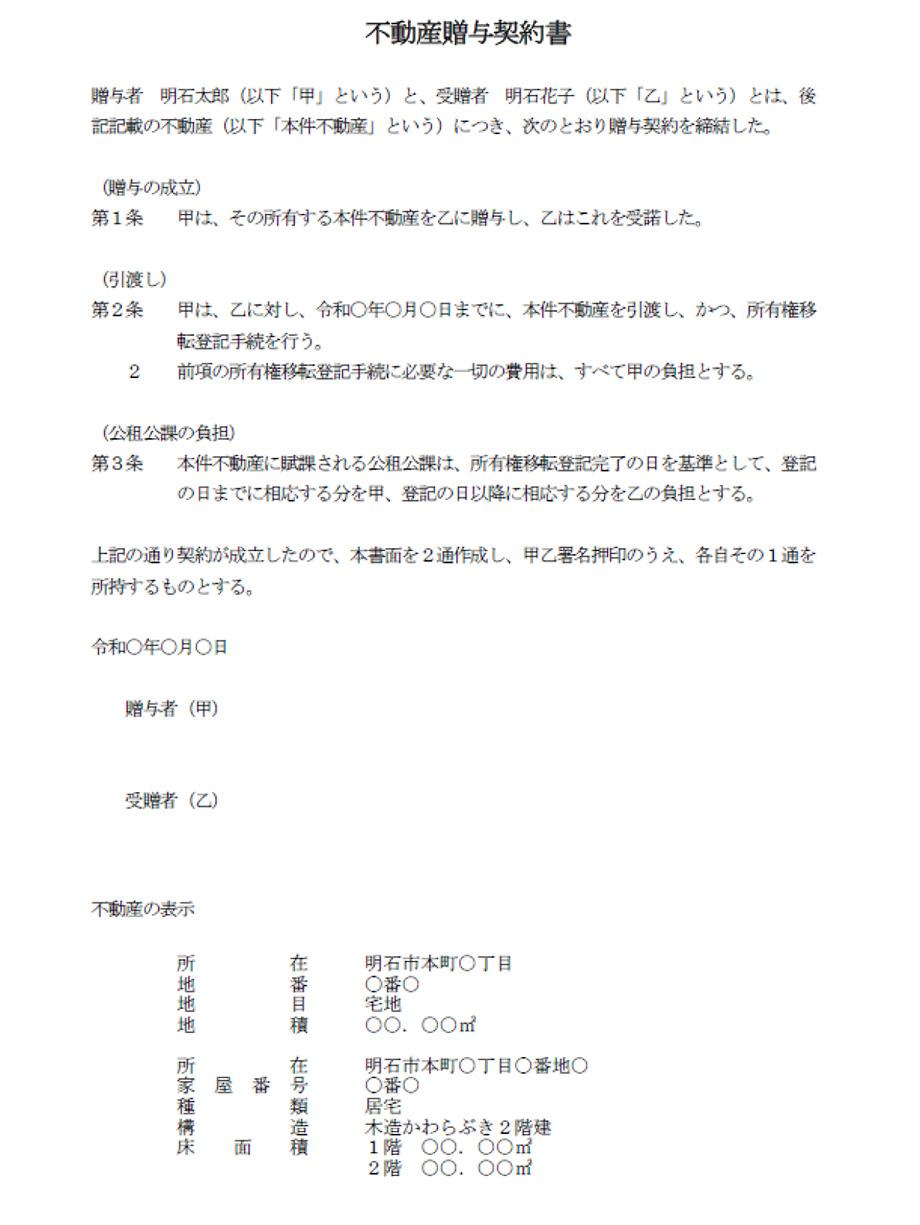図表 生前贈与契約書の書式例