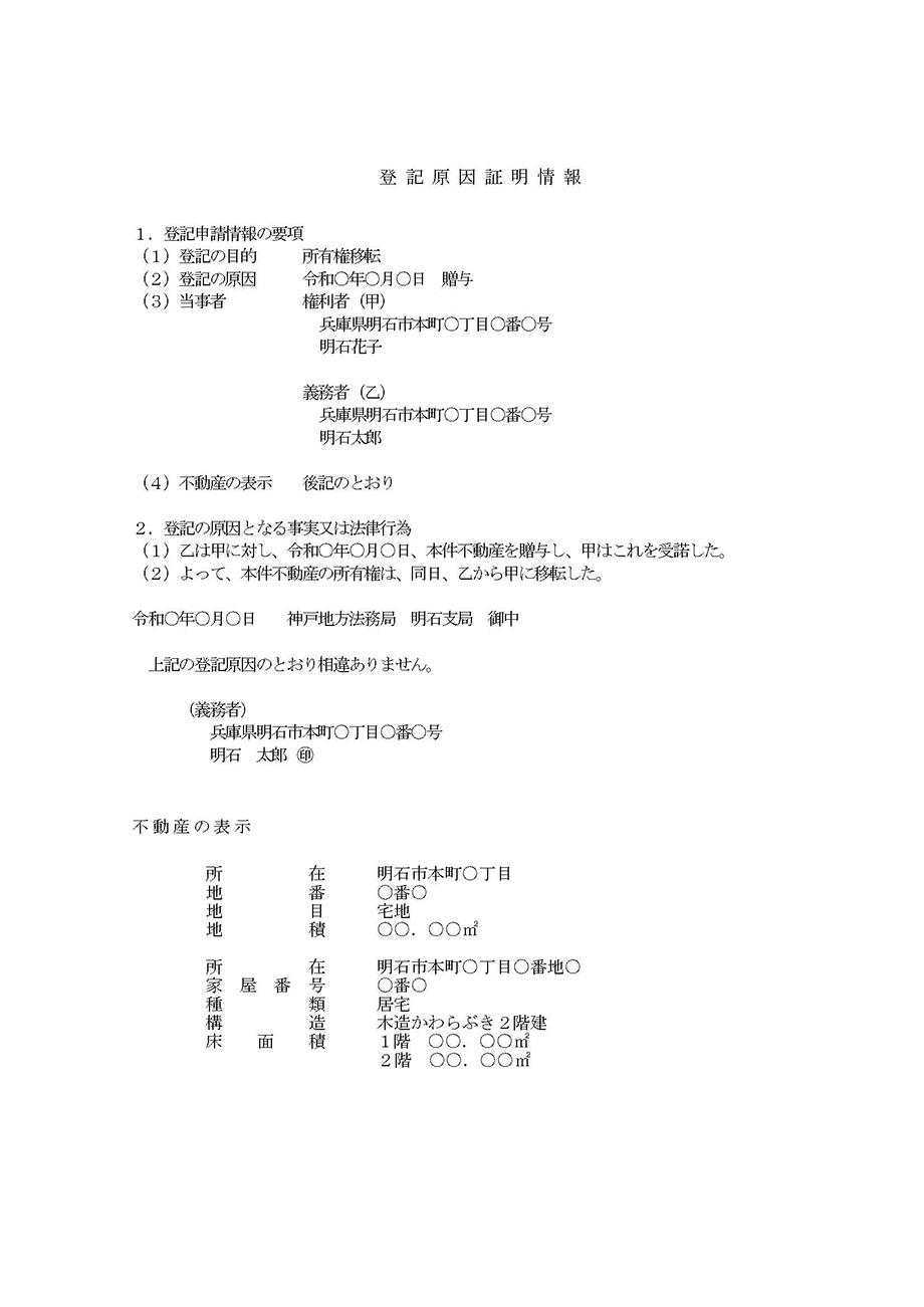 図表 贈与の場合における登記原因証明情報の書式例