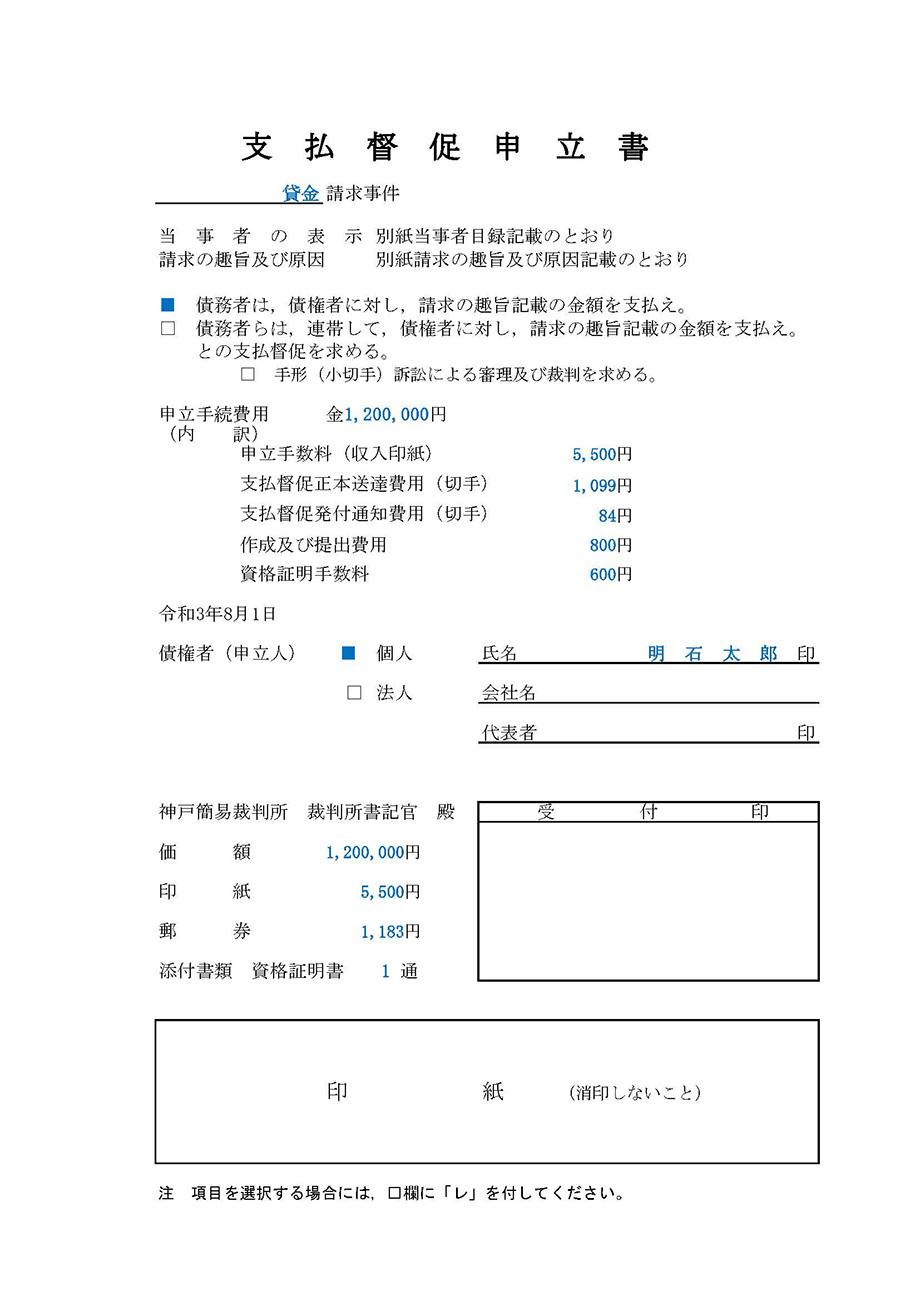図表 支払督促の申立書の書式例
