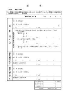 図表 少額訴訟申立書の記載例 表