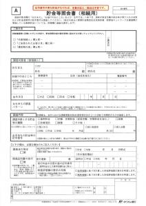 図表 ゆうちょ銀行「貯金等照会書(相続用)」