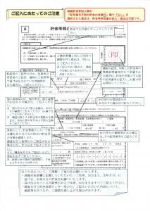 図表 ゆうちょ銀行「貯金等照会書(相続用)」記入注意事項