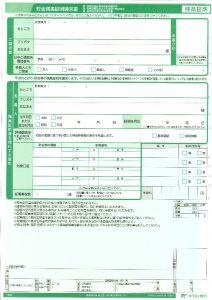図表 ゆうちょ銀行「貯金残高証明請求書」(複写式)