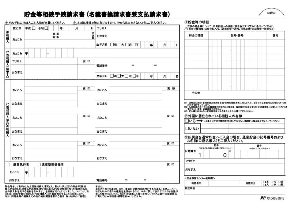 図表 ゆうちょ銀行「貯金等相続手続請求書(名義書換請求書兼支払請求書)」