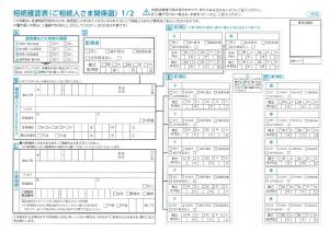 図表 ゆうちょ銀行「相続確認表(ご相続人さま関係図)1/2ページ目」