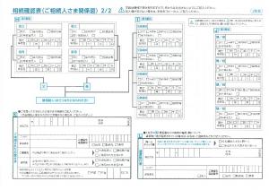 図表 ゆうちょ銀行「相続確認表(ご相続人さま関係図)2/2ページ目」