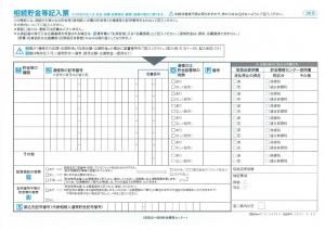 図表 ゆうちょ銀行「相続貯金等記入票」