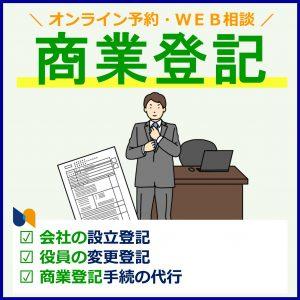 上垣司法書士事務所│明石市│商業登記業務のご案内