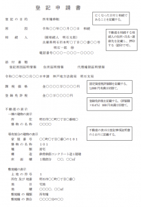 図表 所有権移転登記(相続登記)申請書のサンプル