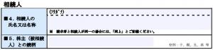 図表 登録済加入者情報開示請求書(相続人欄の記入方法)