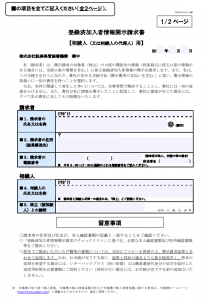 図表 登録済加入者情報開示請求書(表)