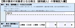 図表 登録済加入者情報開示請求書(被相続人の氏名・生年月日欄の記入方法)