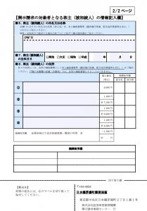 図表 登録済加入者情報開示請求書(裏)