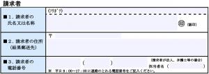 図表 登録済加入者情報開示請求書(請求者欄の記入方法)