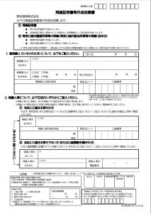 引用 野村證券株式会社ホームページ「残高証明書等作成依頼書」