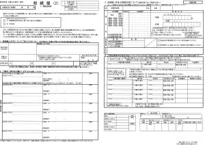図表 三菱UFJ銀行「相続届(一部払戻用・表面)」