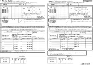 図表 三菱UFJ銀行「相続届(一部払戻用・裏面)」
