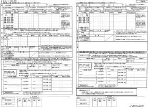 図表 三菱UFJ銀行「相続届(全部払戻用・裏面)」