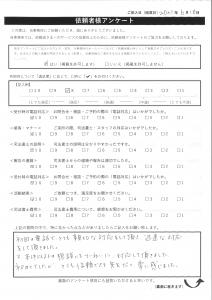 お客様の声│明石市在住 I様のアンケート│上垣司法書士事務所
