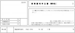 検認申立書式例 「事件名・収入印紙の貼付」欄