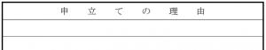 検認申立書式例 「申立ての理由」欄