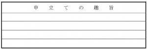検認申立書式例 「申立ての趣旨」欄