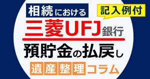 相続における三菱UFJ銀行の預貯金口座の払戻手続についての解説