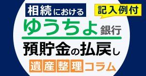 相続におけるゆうちょ銀行の預貯金口座の払戻手続についての解説