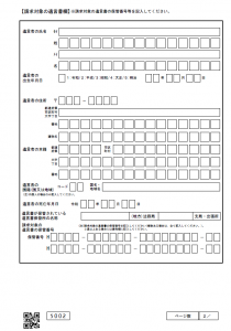 図表 申請書サンプル「遺言書情報証明書の交付請求書【請求対象者の遺言書欄】ページ」