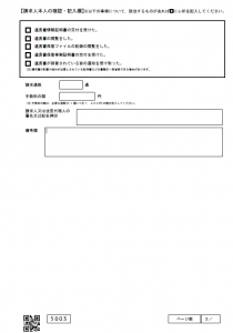 図表 申請書サンプル「遺言書情報証明書の交付請求書【請求者本人の確認・記入欄】ページ」