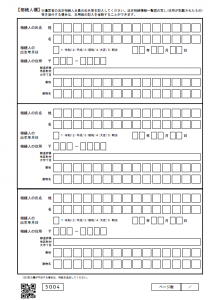 図表 申請書サンプル「遺言書情報証明書の交付請求書【相続人欄】ページ」