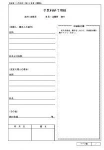 図表 申請書サンプル「遺言書情報証明書の交付請求書【手数料納付用紙】ページ」