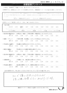 お客様の声│明石市在住 S様のアンケート│上垣司法書士事務所