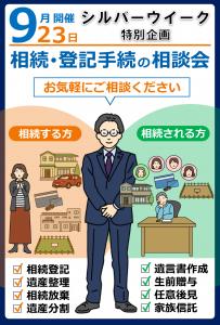 上垣司法書士事務所_明石市無料法律相談会 相続・登記手続20210909