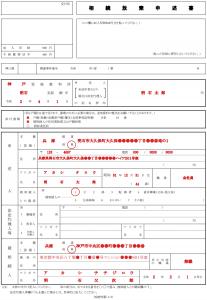 書式サンプル│相続放棄申述受理申立書(1ページ目)