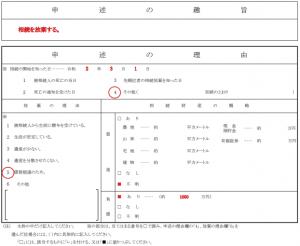 書式サンプル│相続放棄申述受理申立書(2ページ目)