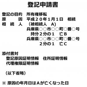 ①登記名義人A→1次相続人B・Cへの相続登記の記載例