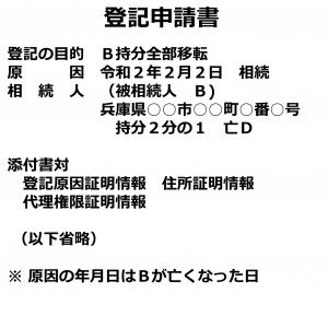 ②第1次相続人B→最終相続人Dへの相続登記申請書の記載例